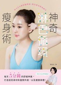 【电子书】神奇淋巴循環瘦身術