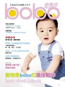 媽媽寶寶 5月號/2011 第291期_寶寶版