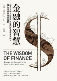 金融的智慧