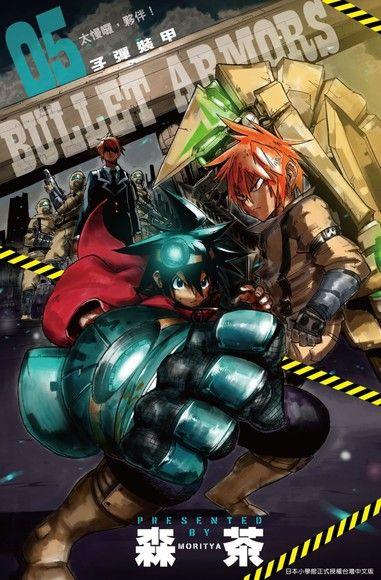 BULLET ARMORS子彈裝甲(05)