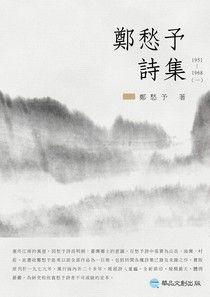 鄭愁予詩集Ⅰ:1951-1968