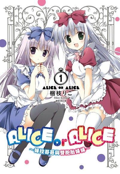 ALICE OR ALICE~妹控哥哥與雙胞胎妹妹~(01)
