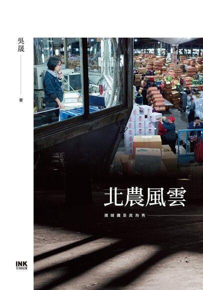 北農風雲:滿城盡是政治秀