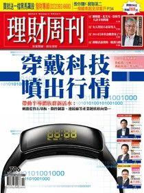 理財周刊 第706期 2014/03/06
