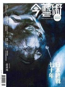 典藏今藝術 01月號/2016 第280期