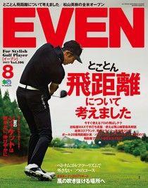 EVEN 2017年8月號 Vol.106 【日文版】