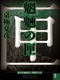 魍魎之匣(下)