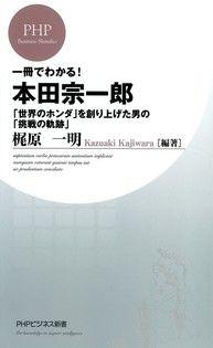 一本書就了解!本田宗一郎