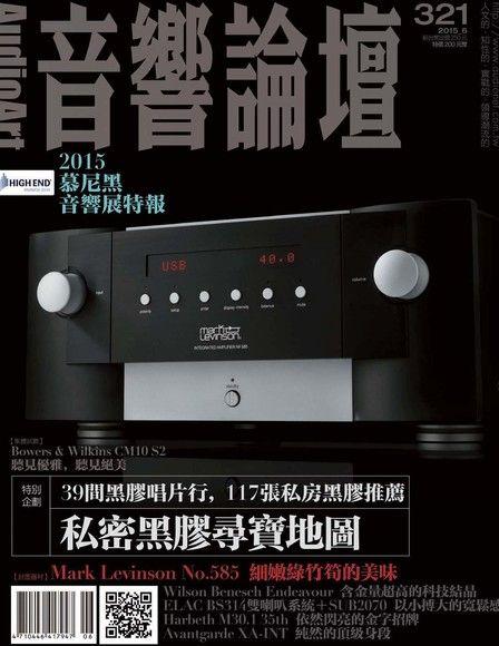 Audio Art 音響論壇 06月號/2015 第321期
