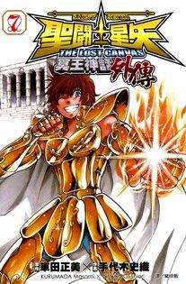 聖鬥士星矢 THE LOST CANVAS冥王神話外傳 (7)