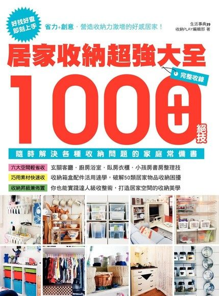 居家收納超強大全:完整收錄1000+絕技隨時解決各種收納問題的家庭常備書