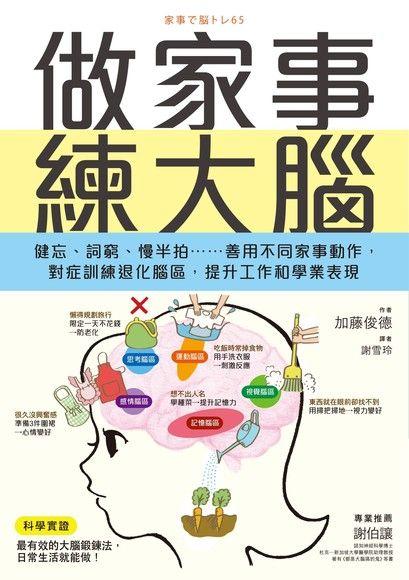做家事練大腦: 健忘、詞窮、慢半拍…善用不同家事動作, 對症訓練退化腦區, 提升工作和學業表現