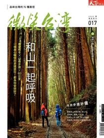 天下雜誌《微笑季刊》:和山一起呼吸【精華版】