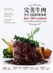 完美牛肉全牛烹飪料理事典