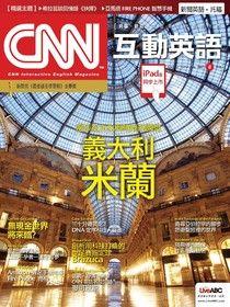 CNN互動英語 08月號/2014 第167期