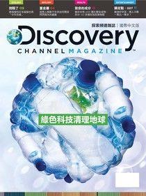 Discovery 探索頻道雜誌國際中文版 05月號/2013 第4期