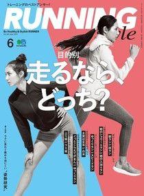 RUNNING style 2017年6月號 Vol.99 【日文版】