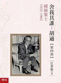 舍我其誰:胡適,第四部:國師策士,1932-1962