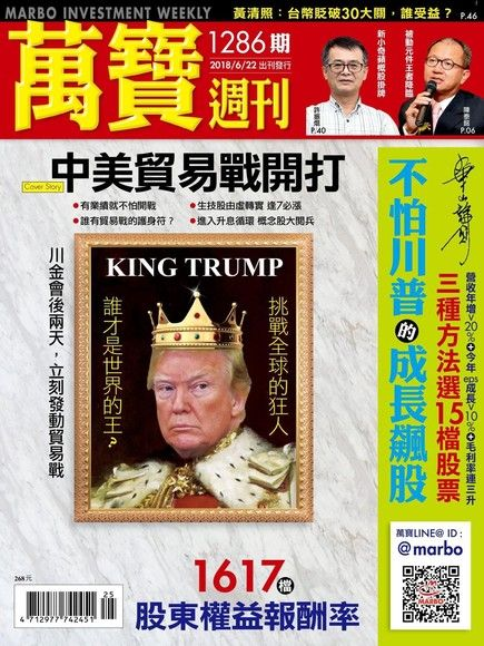 萬寶週刊 第1286期 2018/06/22