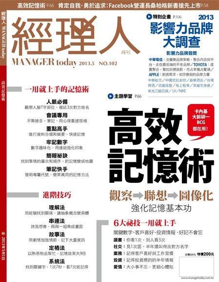 經理人月刊 05月號/2013 第102期