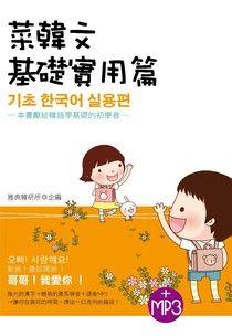 菜韓文:基礎實用篇