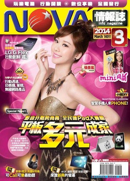 NOVA情報誌 03月號/2014 第140期