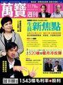 萬寶週刊 第1178期 2016/05/27