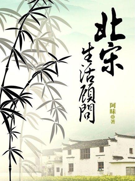 北宋生活顧問(卷七)