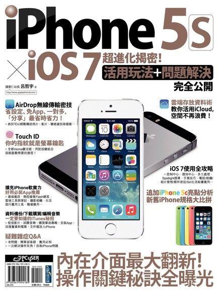 iPhone 5s x iOS 7超進化揭密!活用玩法+問題解決完全公開