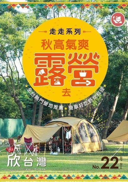 欣台灣走走系列NO.22:秋高氣爽露營去