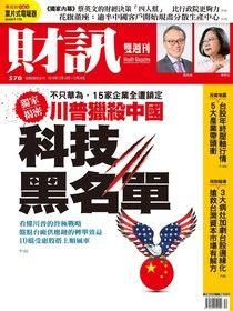 財訊雙週刊(52期)