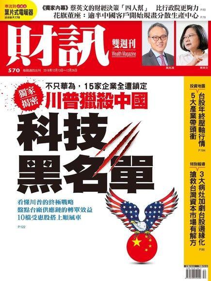 財訊雙週刊 第570期 2018/12/13