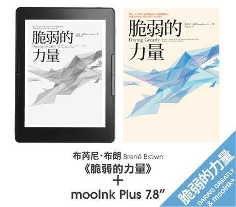 mooInk Plus+《脆弱的力量》套組