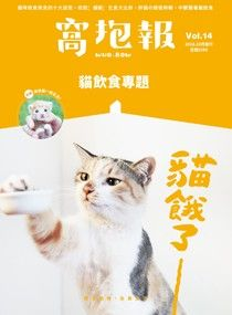 窩抱報 11月號 /2018年第14期《貓飲食專題》(正刊)