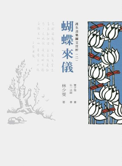 護生畫集圖文賞析㈡蝴蝶來儀