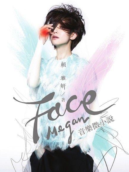 賴雅妍「FACE」音樂微小說〈完整版〉