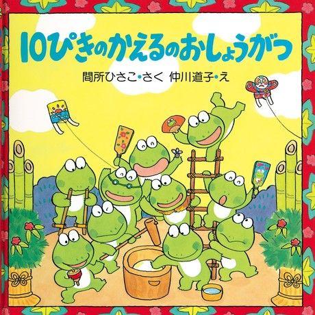 10隻青蛙要過年