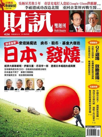 財訊雙週刊 426期 2013/06/06
