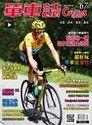 Cycling Update單車誌雙月刊 07月號/2012 第67期