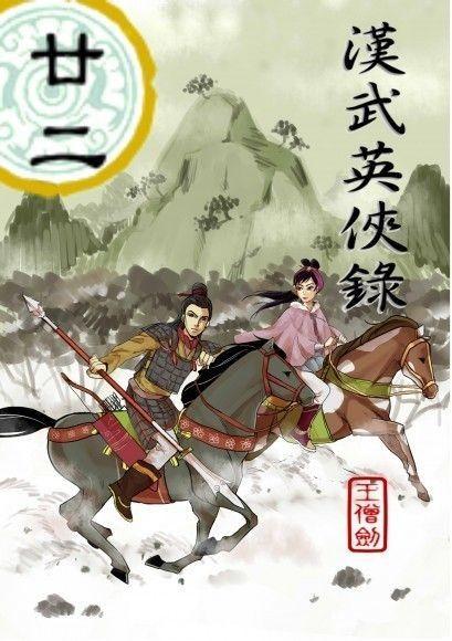 漢武英俠錄 廿二卷:瀟湘雨劍寫狗儒生