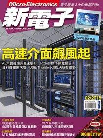 新電子科技雜誌 02月號/2018 第383期