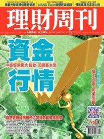 理財周刊 第966期 2019/03/01