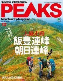 PEAKS 2017年10月號 No.95 【日文版】