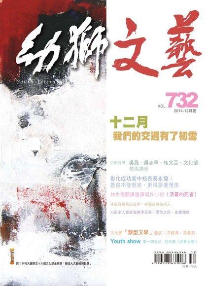 幼獅文藝2014.12月號 精選版