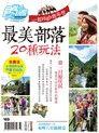 食尚玩家雙周刊 第272期 2013/08/08