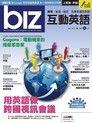 biz互動英語 11月號/2017 第167期