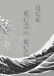 劉曉波-沒有敵人沒有仇恨