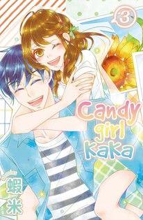Candy girl kaka 3(完)