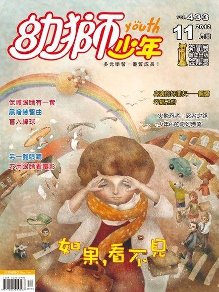 幼獅少年2012.11月隨身版