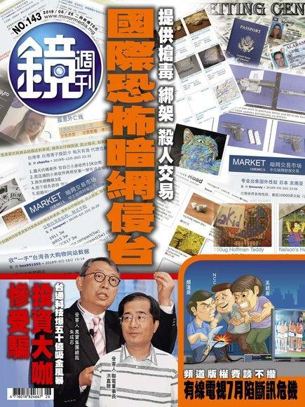 鏡週刊 第143期 2019/06/26